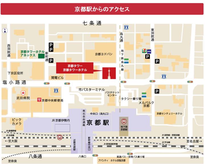 京都塔交通