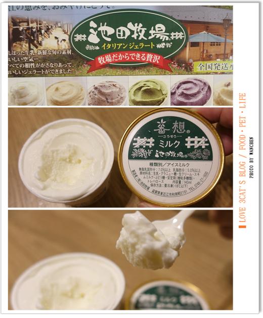 池田牧場冰淇淋