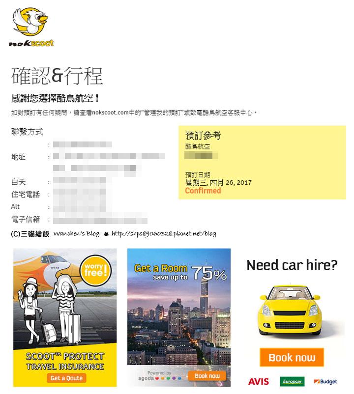 酷鳥航空 泰國機票訂購