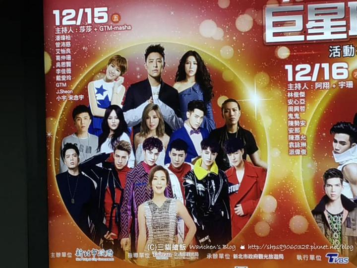 巨星耶誕演唱會