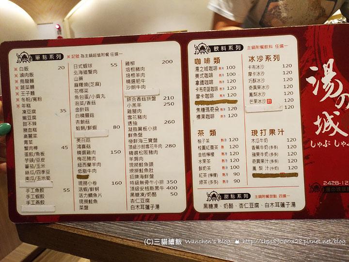 湯之城菜單
