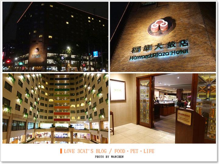 台北福華飯店 花園大道