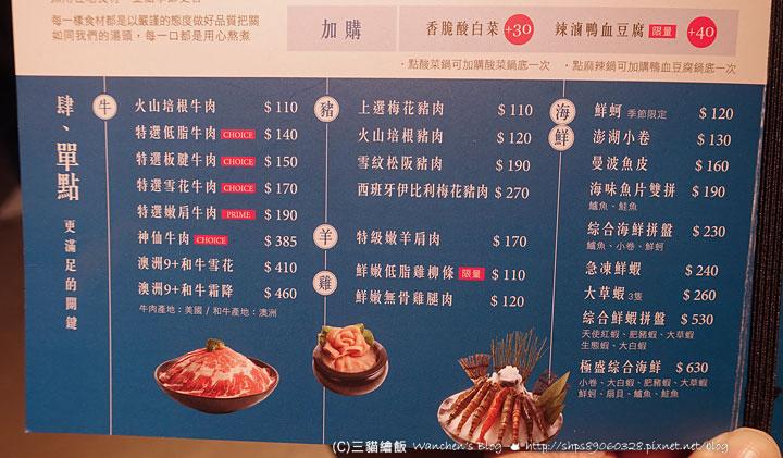 這一小鍋菜單