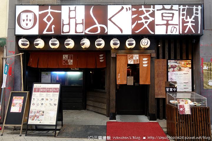 玄品河豚 東京淺草店