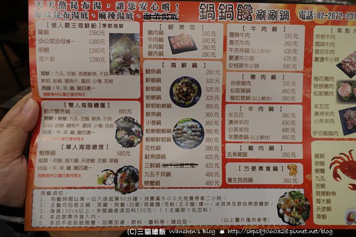 鍋鍋饞涮涮鍋菜單