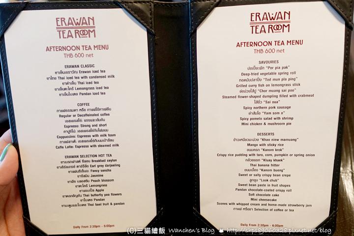 Erawan Tea Room