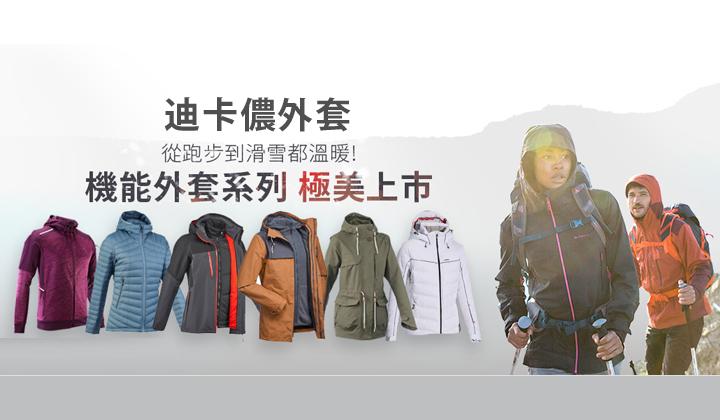 decathlon-jackets