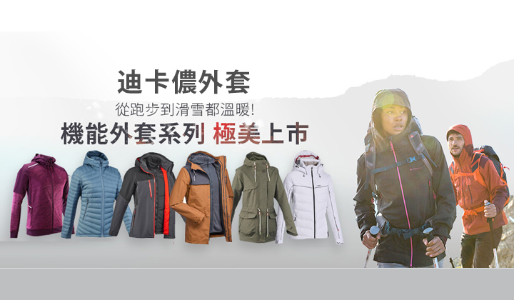 decathlon-jackets