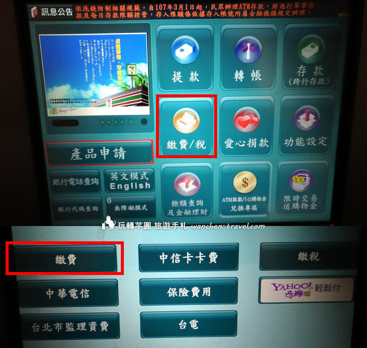 exchange-jpy-atm