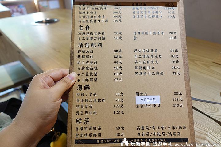 nabemuteki-menu-02