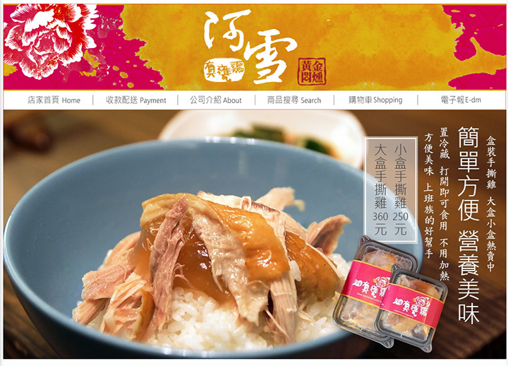 rakuten-shop-icechicken-01