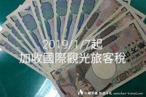 2019/1/7起 日本加收國際觀光旅客稅