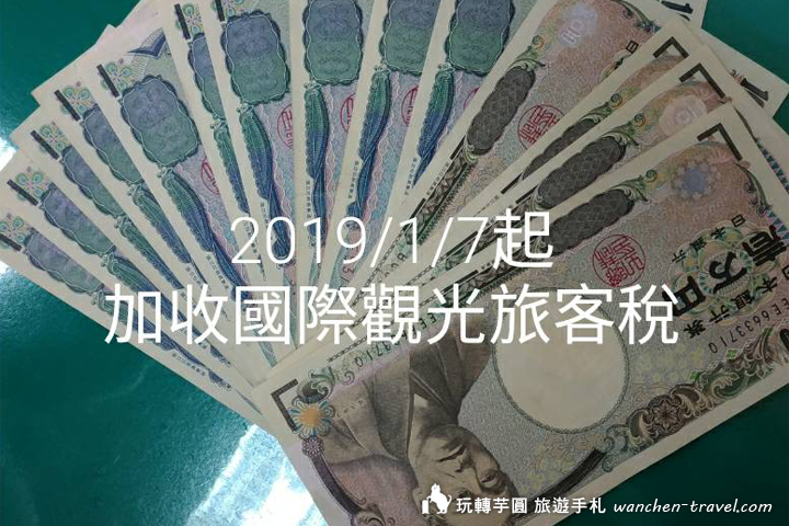japan-tourist-tax
