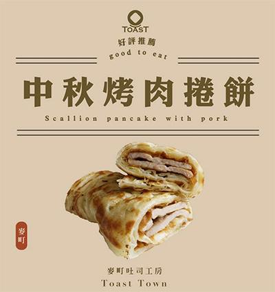mt-toast-pork-pancake