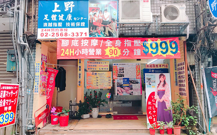 taipei-ueno-massage-day