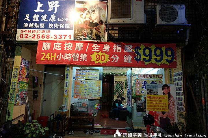 taipei-ueno-massage_181215_0024