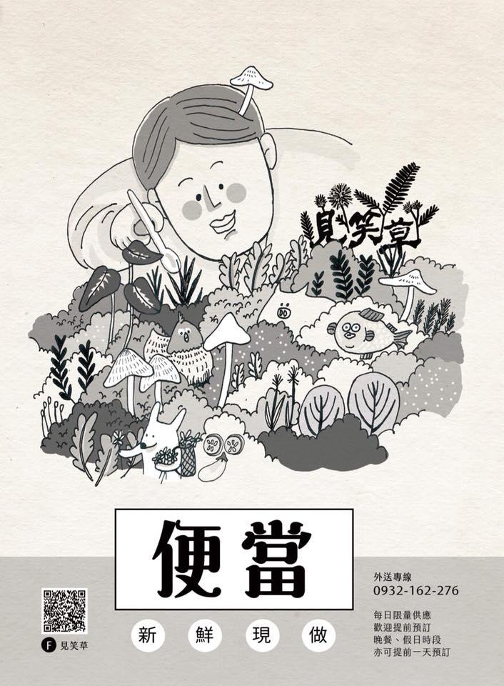 vegshifu-b-menu-01