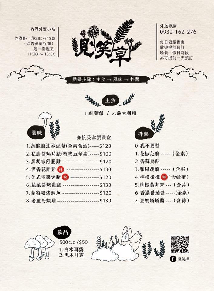 vegshifu-b-menu-02