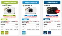 wifi rental台灣國內上網分享器優惠