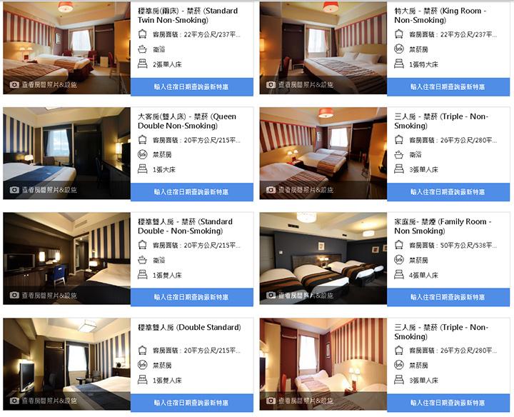 agoda-kyoto-hotelmonterey