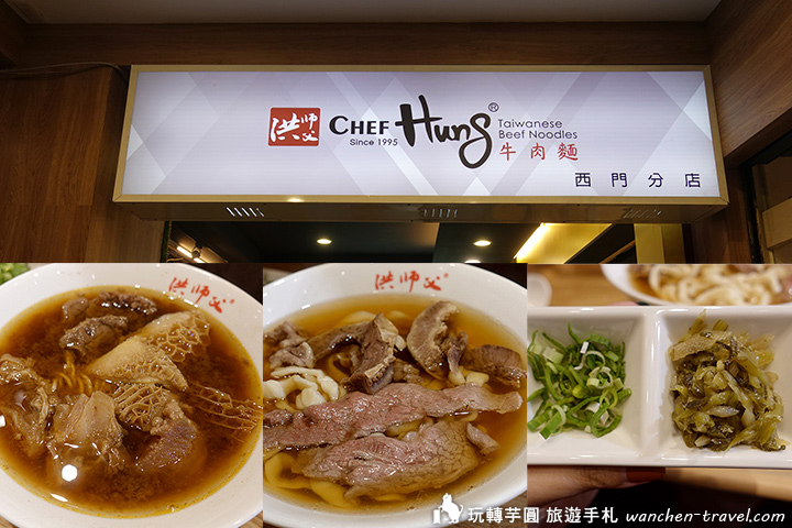 chef-hung-beef-noodle