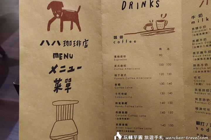 八八咖啡店菜單八八珈琲店菜單