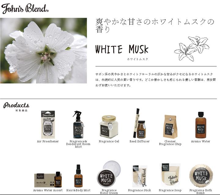 johns-blend-white-musk