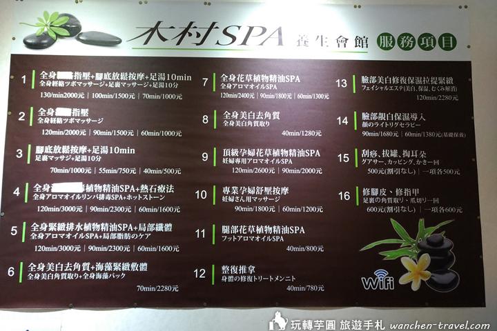 kimura-massage_190130_0011