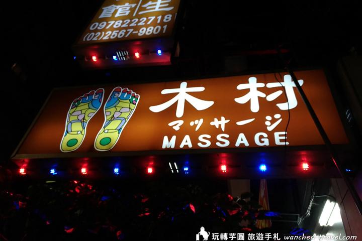 kimura-massage_190130_0014