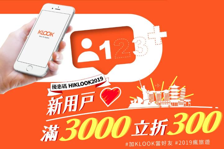 klook-2019-new-user-sale