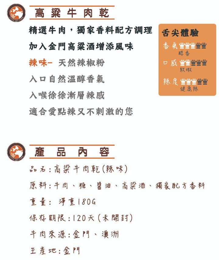 liangjin-flavor-spicy