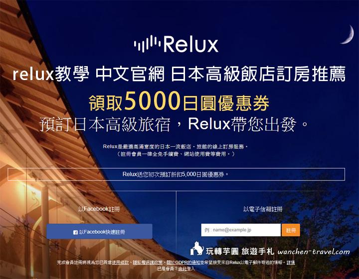 relux-website-01