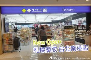 札幌藥妝 台北CITYLINK南港店