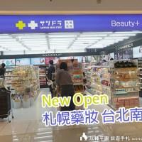 札幌藥妝 台北CITYLINK南港店 新開幕優惠 台灣第6間門市