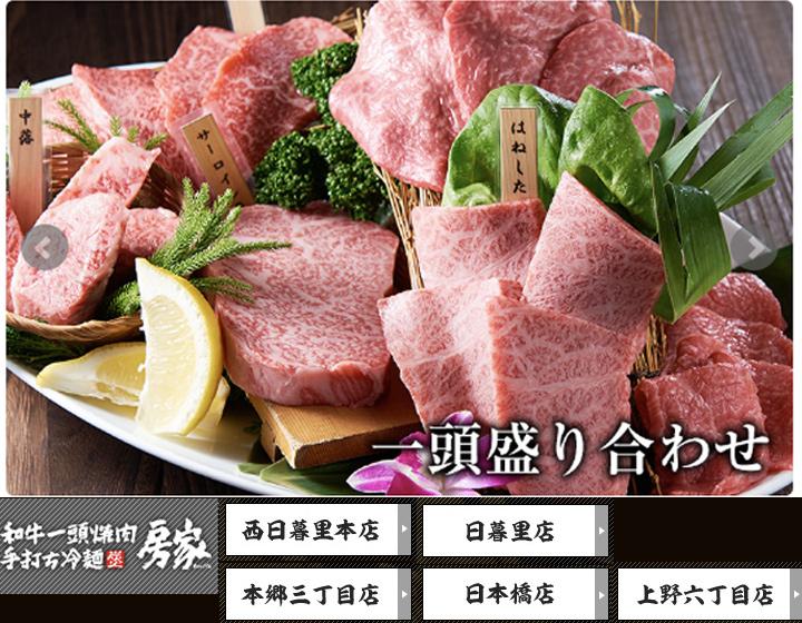 01-ueno-barbecue-bou-ya-01