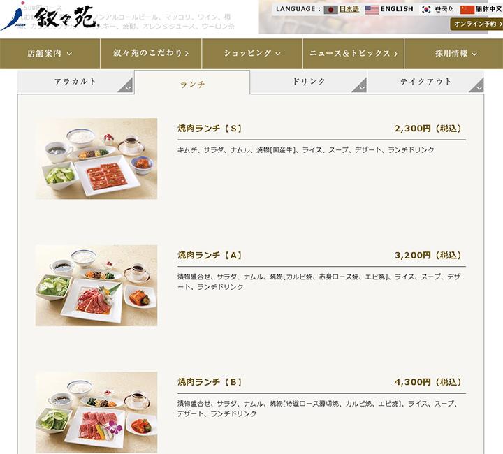 05-ueno-barbecue-jojoen-02