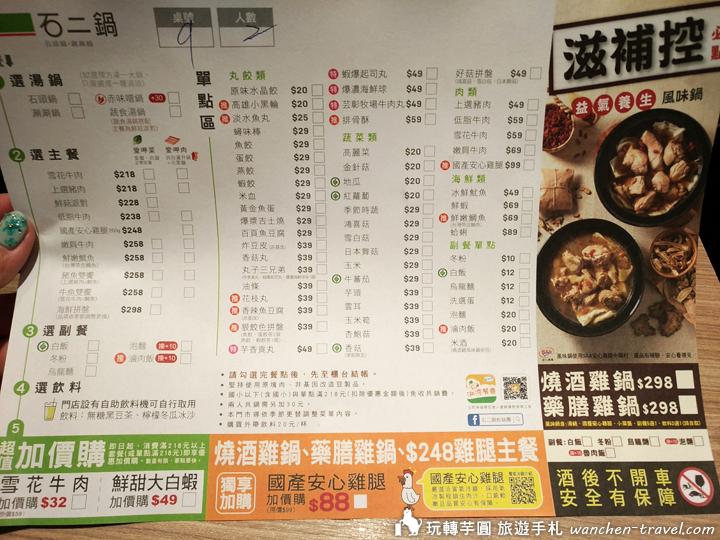 12hotpot-menu_190212_0003