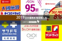 2019日本優惠券