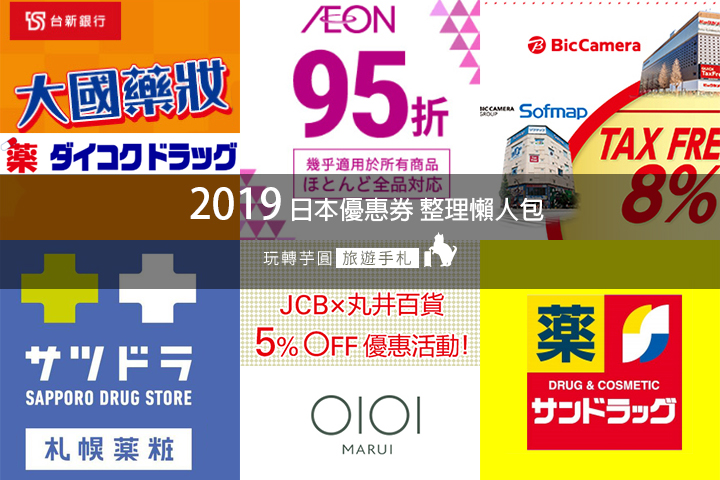 2019-japan-discount-coupon