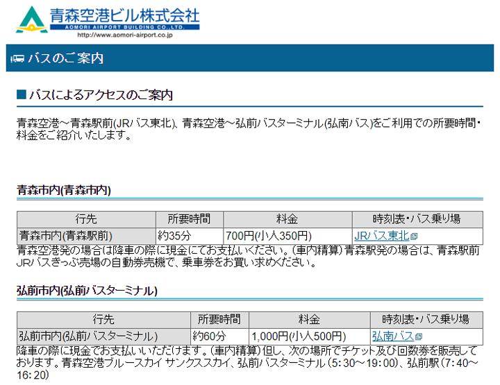 aomori-airport-access-01