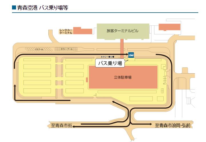 aomori-airport-access-02