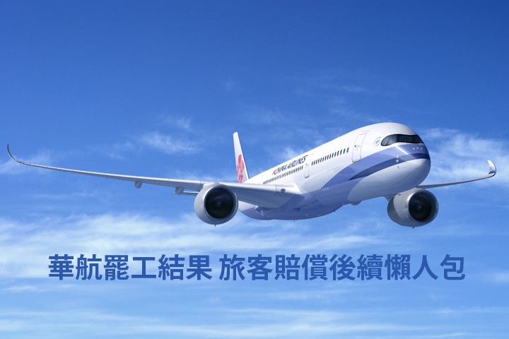 china-airlines-strike