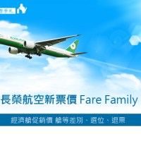 長榮航空新票價 Fare Family 經濟艙促銷價 艙等差別、選位、退票