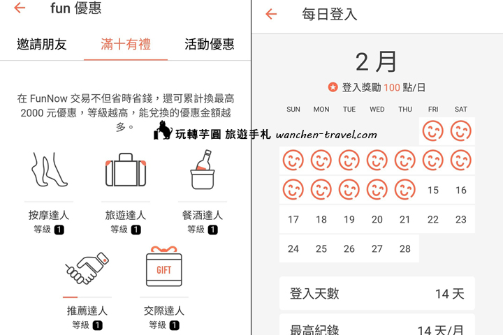 funnow-app-03