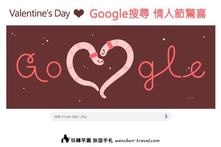 google-valentines-day-01