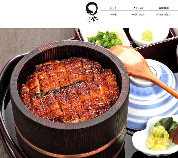 名古屋鰻魚飯 鰻魚 まるや本店