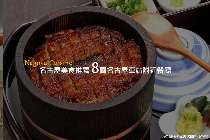 nagoya-cuisine