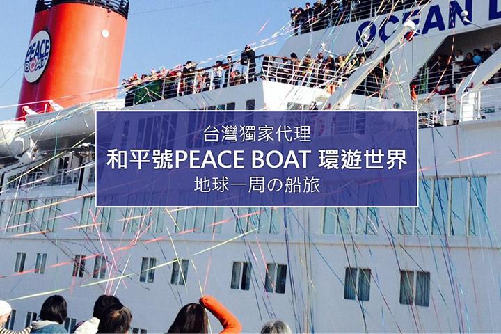 peace-boat-volunteer-1.jpg