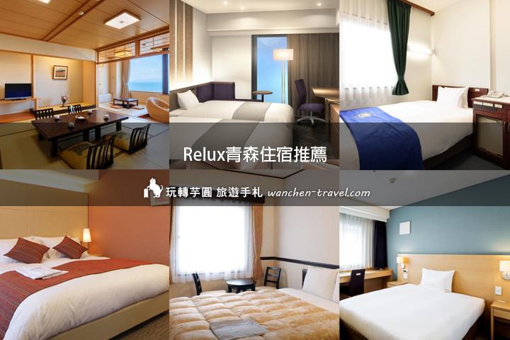 relux-aomori-hotel