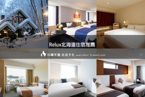 北海道住宿推薦 relux訂房筆記